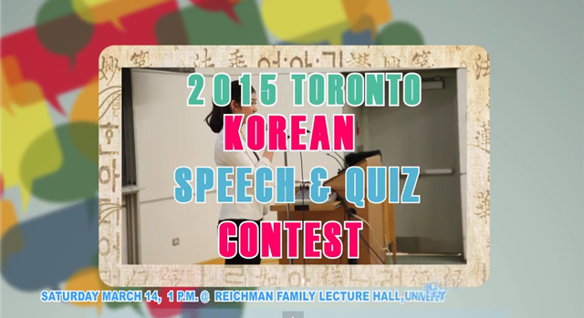 2015 Toronto Korean Speech & Quiz Contest Promo