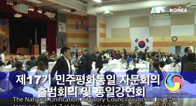 제 17기 민주평통 자문위원 출범회의