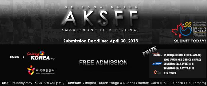 2013 Arirang Korea Smartphone Film Festival