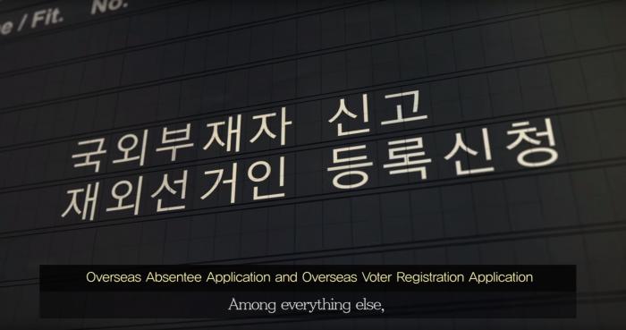 아름다운 선거, 행복한 대한민국