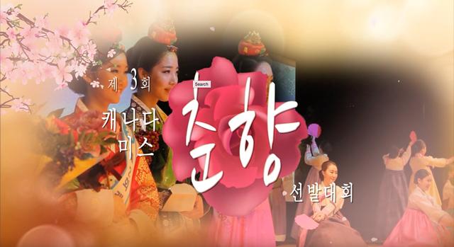 제 3회 캐나다 미스 춘향 선발대회 홍보영상