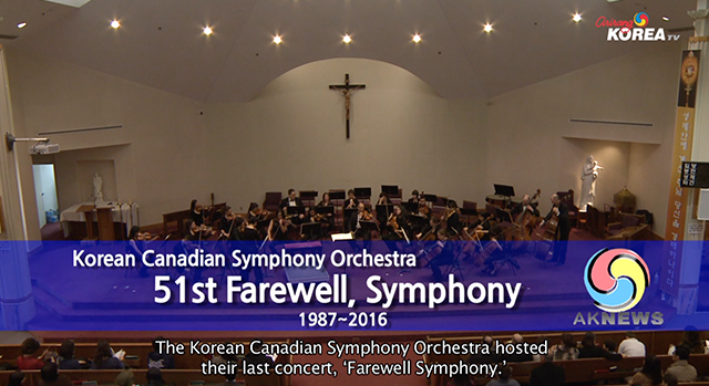 캐나다 한인교향악단 제51회 정기연주회 Farewell, Symphony