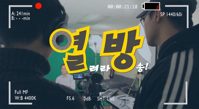 열려라 방송 - EP1 방송인의 길