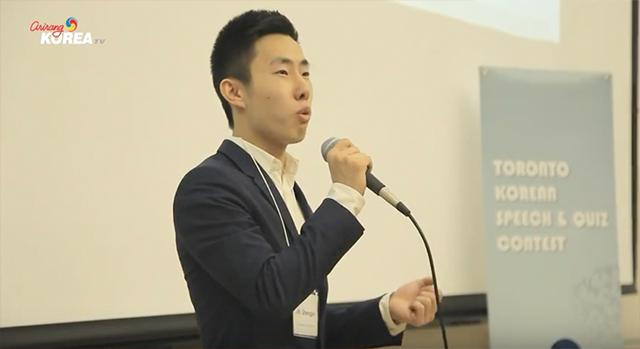 2016 토론토 한국어 말하기/퀴즈 대회 고급부문 1위