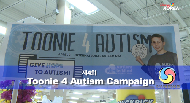 Toonie 4 Autism 자폐아동 돕기 모금 운동