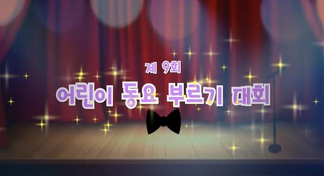 제 9회 어린이 동요 부르기 대회 홍보영상