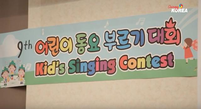 제 9회 어린이 동요 부르기 대회 예선전