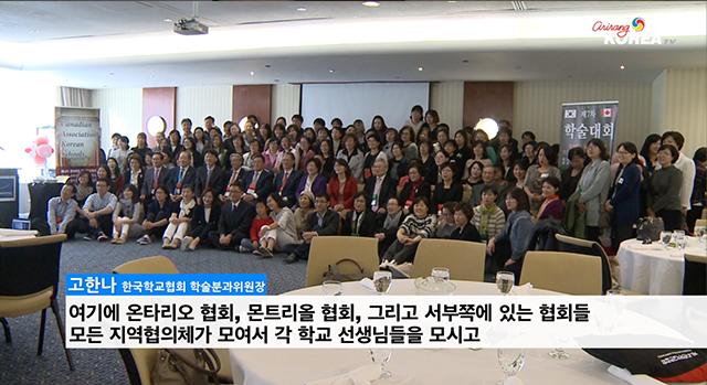 캐나다 한국학교 연합회 주최 제 7차 학술대회