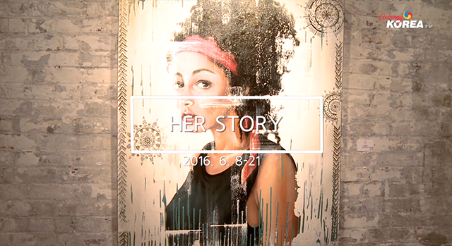 'Her Story' by Alexis Fraser