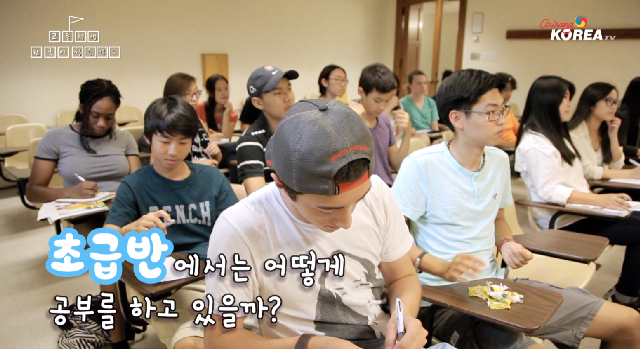 고등학생 대상 한국어 집중캠프 EP.1