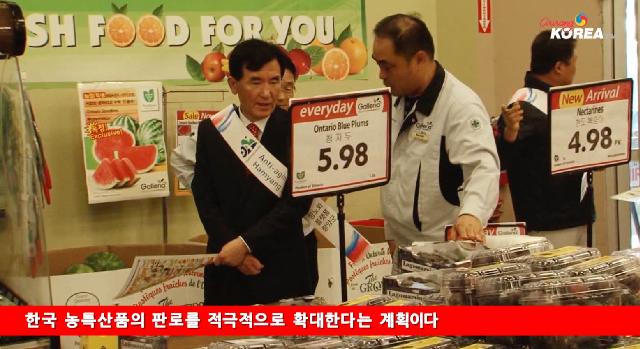 """갤러리아 슈퍼마켓 KFT-함양군 MOU 체결 """"한국 농특산품 판로 확대"""""""