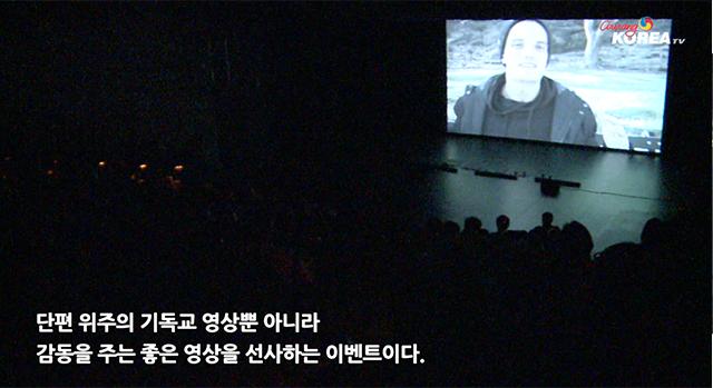 제 5회 떡과 물고기 영상제 성황리 개최