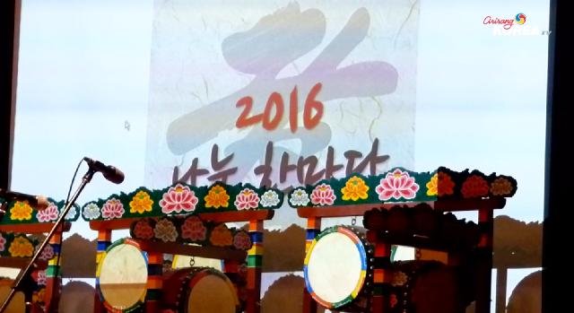 캐나다 효 문화재단 2016 나눔 한마당