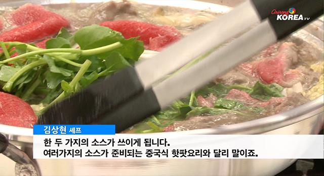 김상현 셰프와 3대 아시아 국물요리 시연회