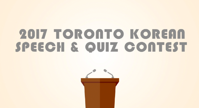 2017 Toronto Korean Speech and Quiz Contest
