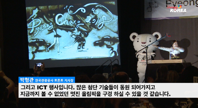 Pyeongchang Olympic Night hosted by Korea Tourism Organization
