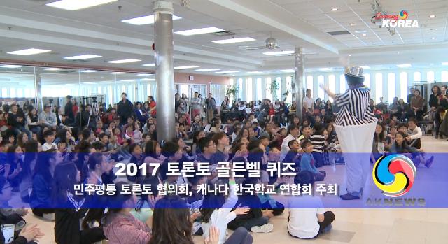 2017 토론토 골든벨 퀴즈 (2017 Toronto Goldenbell Quiz) 성황리 개최