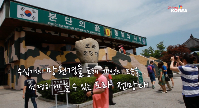 Korean Demilitarized Zone (DMZ) Tour