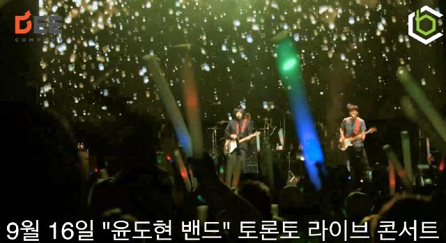 윤도현 밴드 라이브 토론토 YB LIVE IN TORONTO 09.16.2017