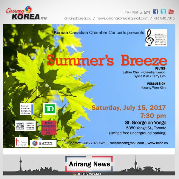 캐나다한인음악협회 'Summer's Breeze 산들바람' 공연