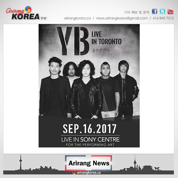 오는 9월16일 윤도현밴드(YB) 토론토 콘서트 개최