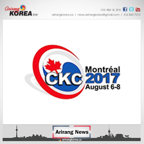 제7회 한국-캐나다 과학기술대회 (CKC 2017) 개최