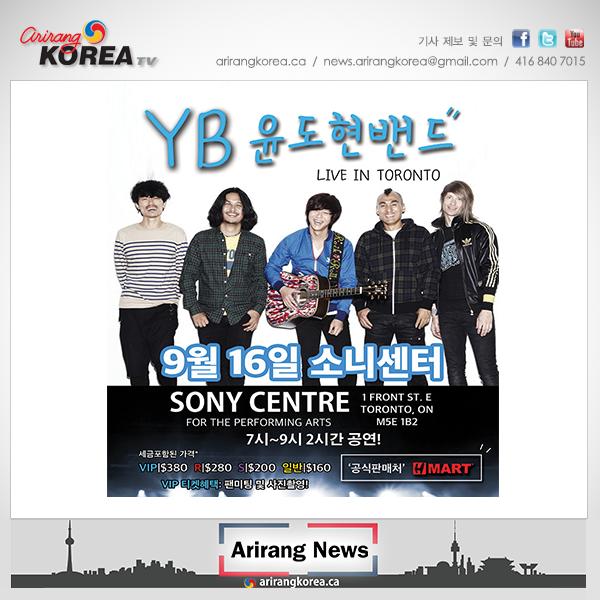 윤도현밴드(YB) 토론토 콘서트 VIP석, R석, S석 매진임박