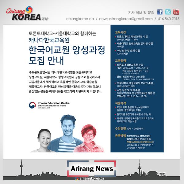 캐나다한국교육원 토론토 대학교에 한국어교원 양성과정 개설