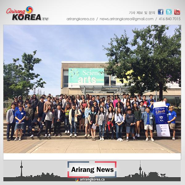 캐나다 고등학생 대상 한국어 몰입 캠프 개강