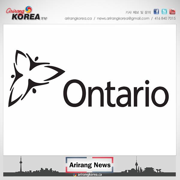 온타리오 주 중소기업을 위한 새로운 조치 발표