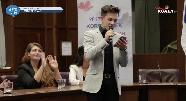 2017 글로벌 수다 장기자랑 - 트레버 [별 Cover]