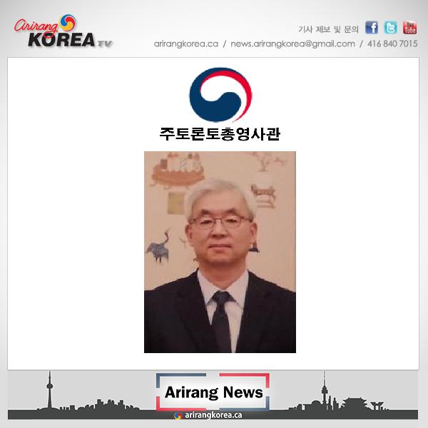 주토론토총영사관 정태인 신임 총영사 부임