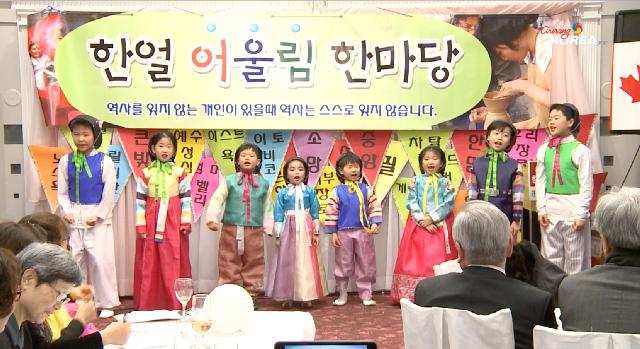 캐나다 온타리오 한국학교 협회 한얼 한마당 개최
