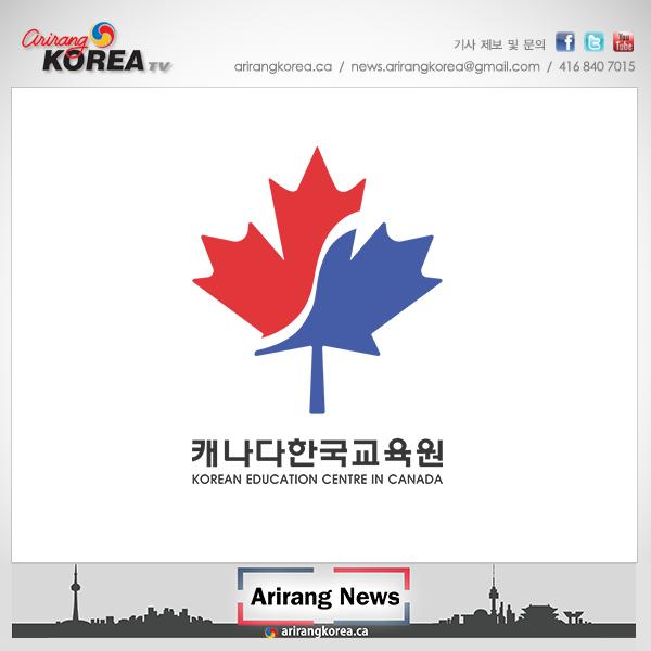 캐나다 한국교육원 제57회 한국어 능력시험 시행
