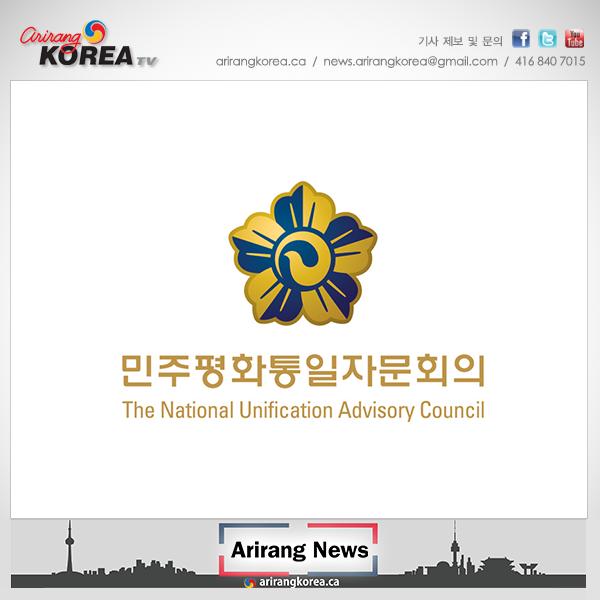 정태인 신임 총영사 환영회 및 통일공감 간담회