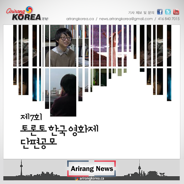 2018년 토론토 한국영화제 단편 공모