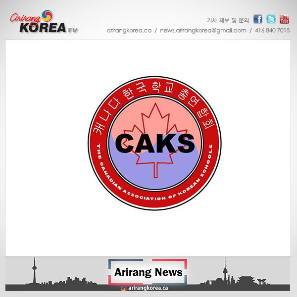 4.23 노스욕 참사를 위한 한글학교 모금운동
