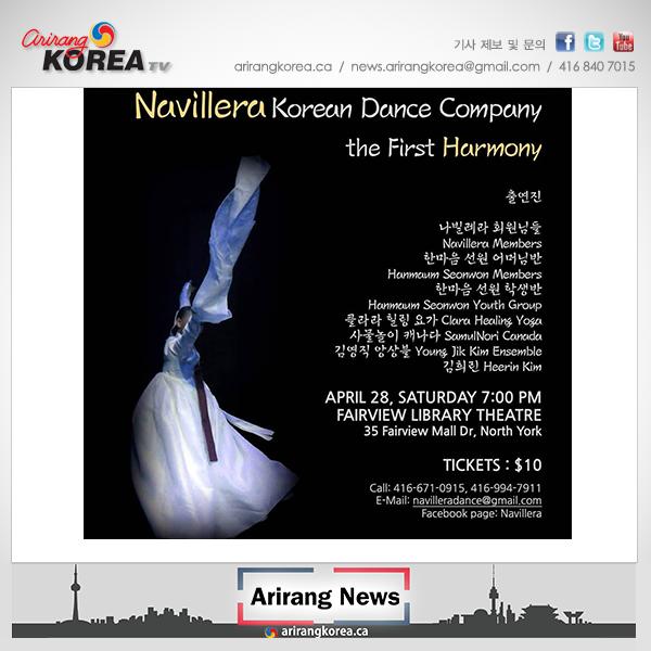 나빌레라, 한국 무용 첫번째 어울림 공연