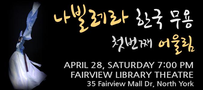 Front Program Promotion Banner