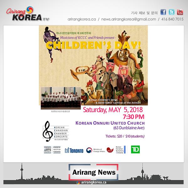 캐나다한인음악협회 '어린이날!' 공연 개최