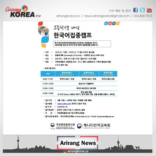 여름학기 중·고등학생 대상 한국어집중 캠프 운영