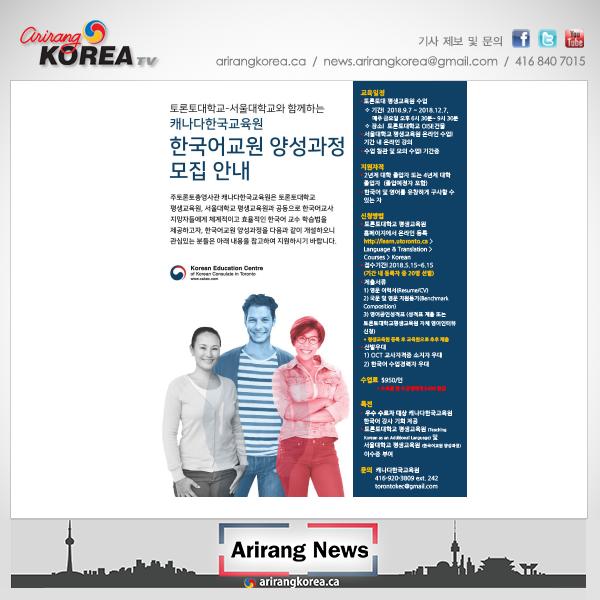 2018 한국어교원 양성과정 등록 시작