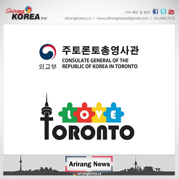 토론토총영사관 ․ 러브토론토, 무료법률상담회 개최 안내