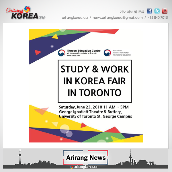 한국 유학박람회, 6월23일 토론토대학교에서 개최
