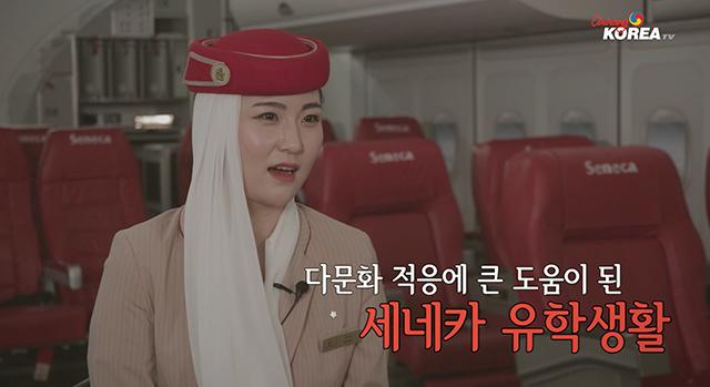 세네카 컬리지 - 노민희 학생 후기 (Flight Services)