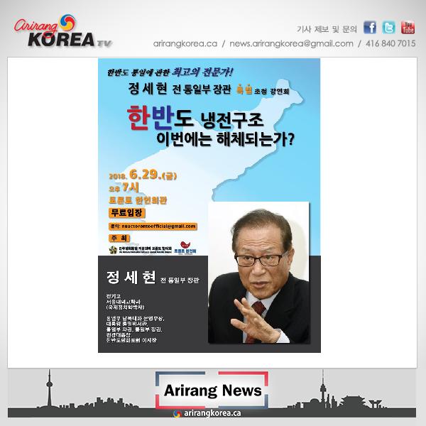 정세현 전통일부장관 특별초청강연회