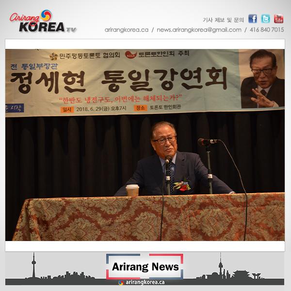 정세현 전 통일부장관 통일 강연회 성황