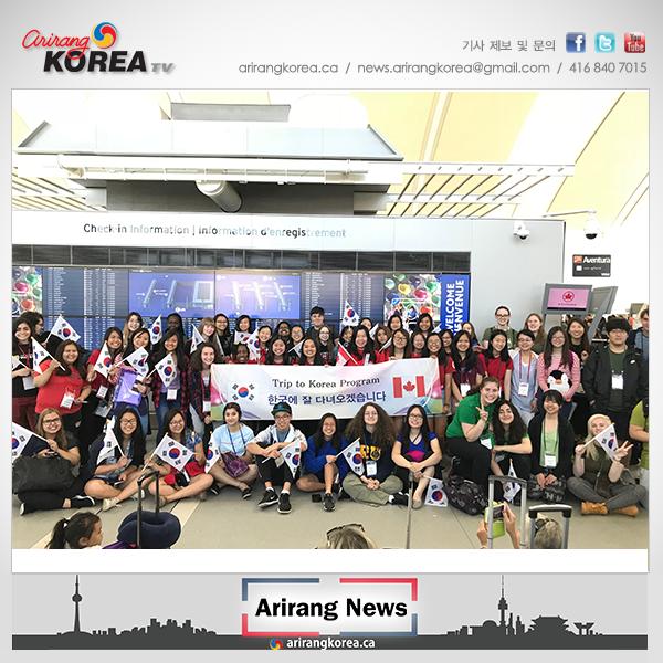 캐나다 고교생 57명, 한국으로 교육여행 출발