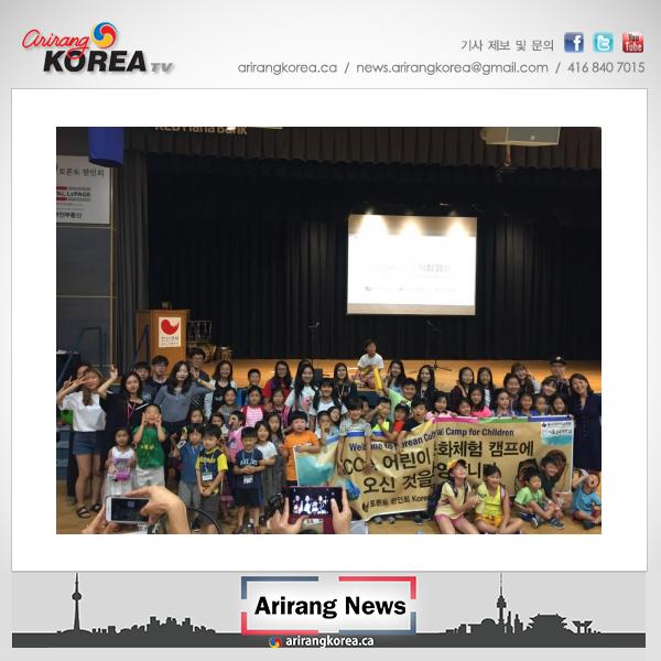 """토론토 한인회 주최  """"2018년 어린이 한국문화체험캠프"""" 성료"""