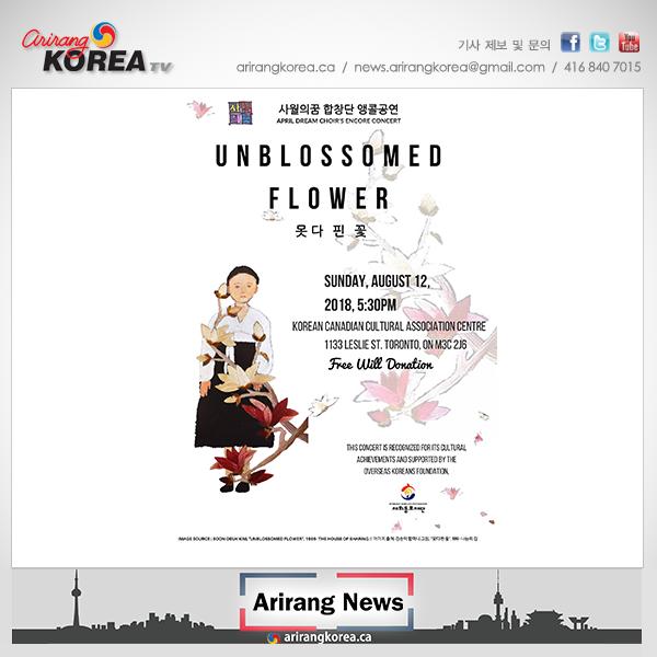 사월의꿈 합창단 '못다 핀 꽃' 앵콜공연 개최